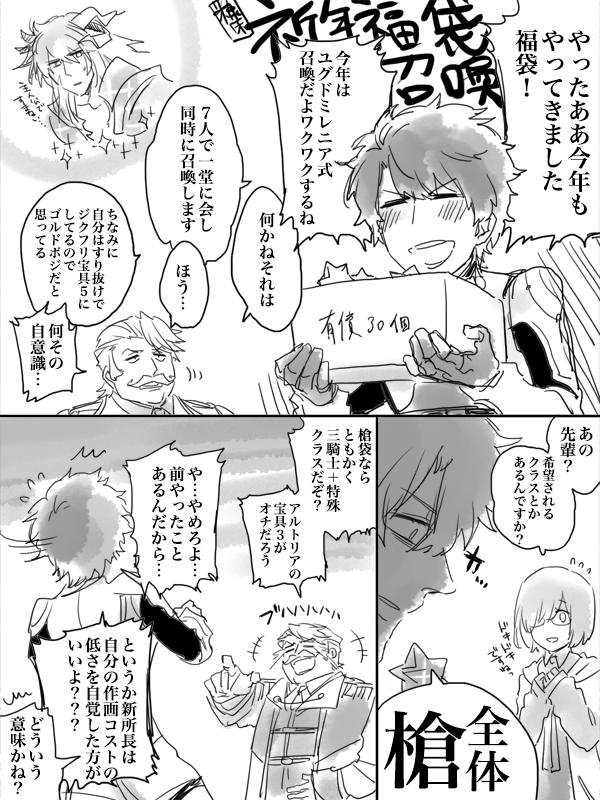 【糠床カルデア/FGO】新年福袋とインド兄弟 .