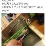 くら寿司のビッくらポンを無限に出来る方法を発見?料金もビッくらポンなことに!