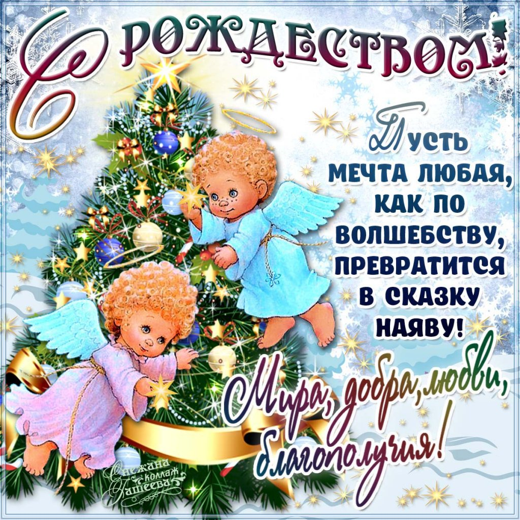 Поздравление для любимого человека в рождество