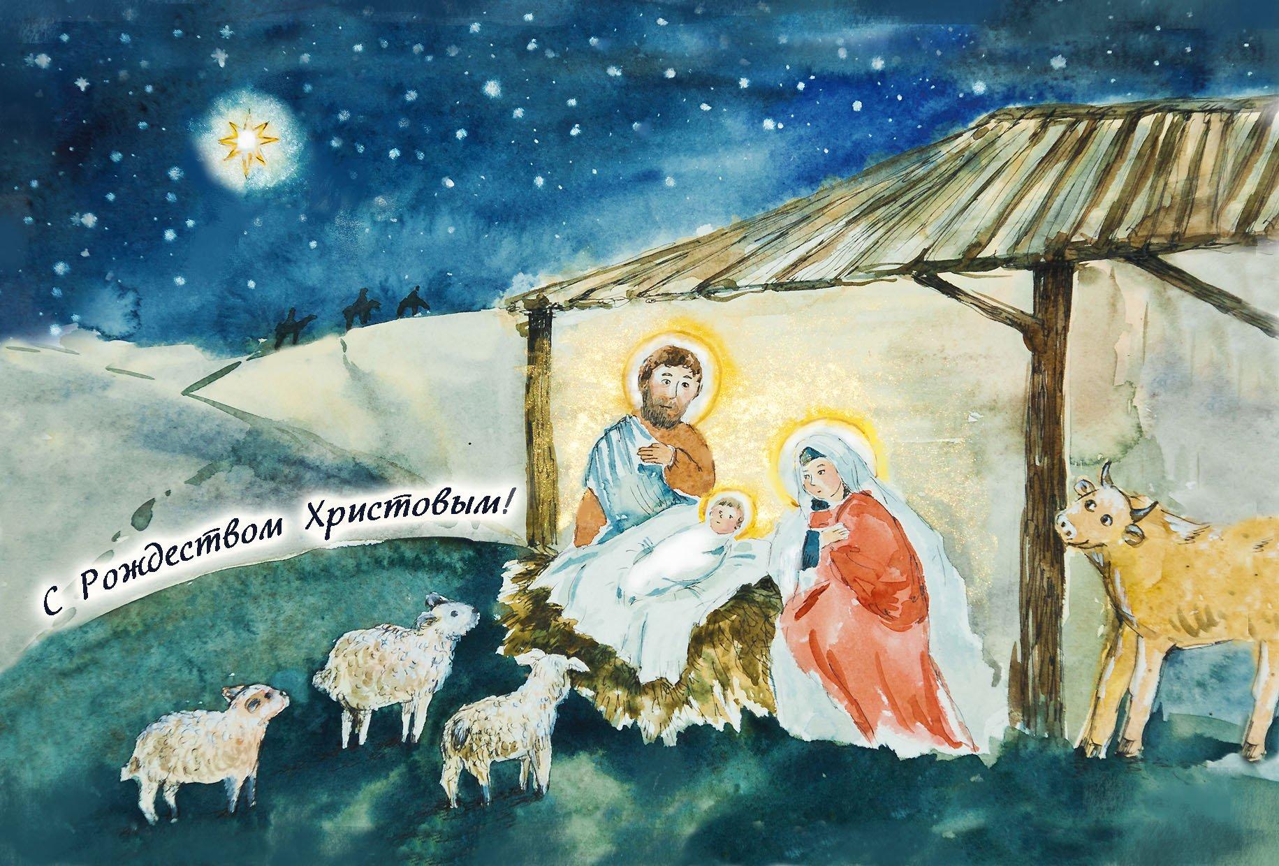 Картинки, открытки теме рождество