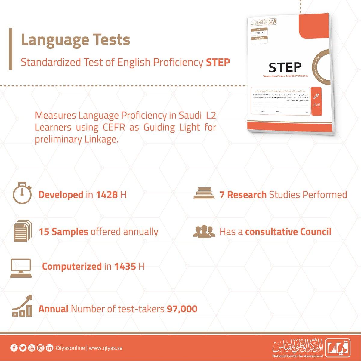 مركز قياس Qiyas On Twitter أتود تجربة اختبار كفايات اللغة الإنجليزية Step يمكنك ذلك من خلال الاختبار التجريبي المجاني Https T Co 2moaotoqtl ساهم في نشر الفائدة Https T Co Xk5zvqkrrh