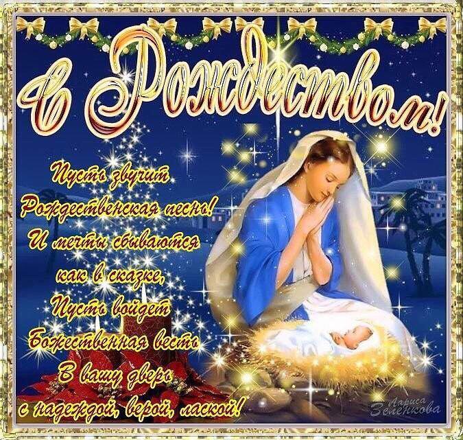 С рождеством христовым открытки красивые поздравления