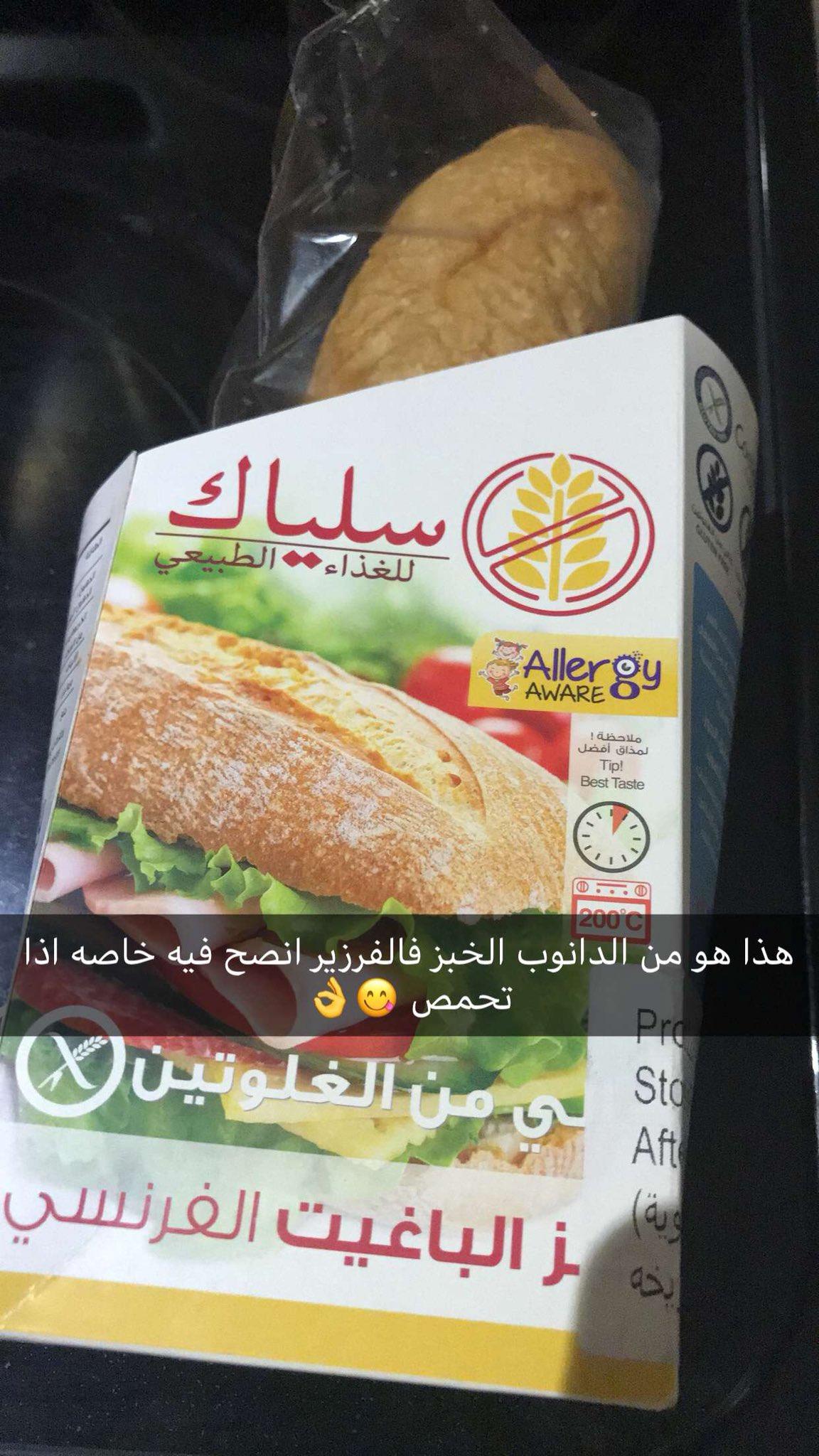 Jawaher On Twitter خبز من الدانوب جميل في قسم الفريزر Glutenfree Celiac خالي من الجلوتين