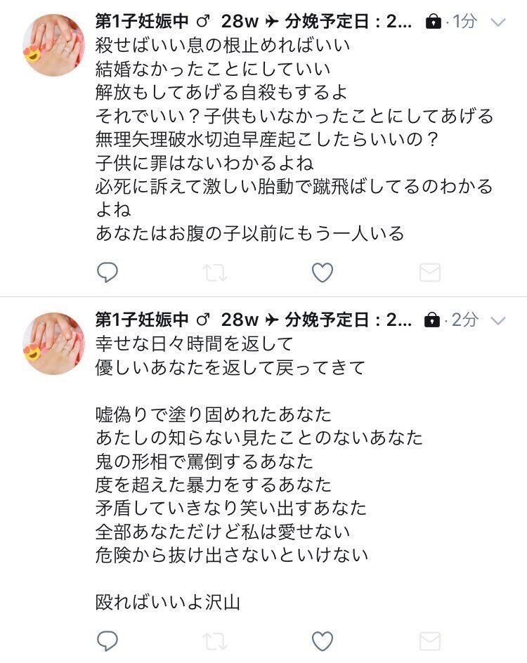 クソ嫁梅田あすか イカレ妊婦👼 ב...