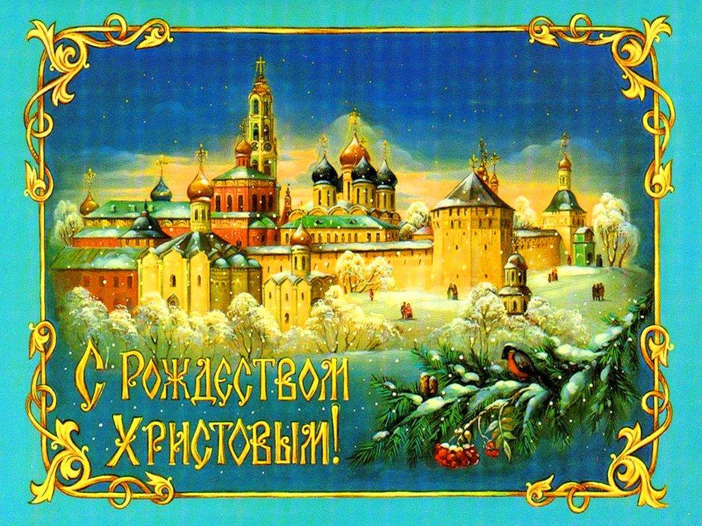 Рождества христова открытки