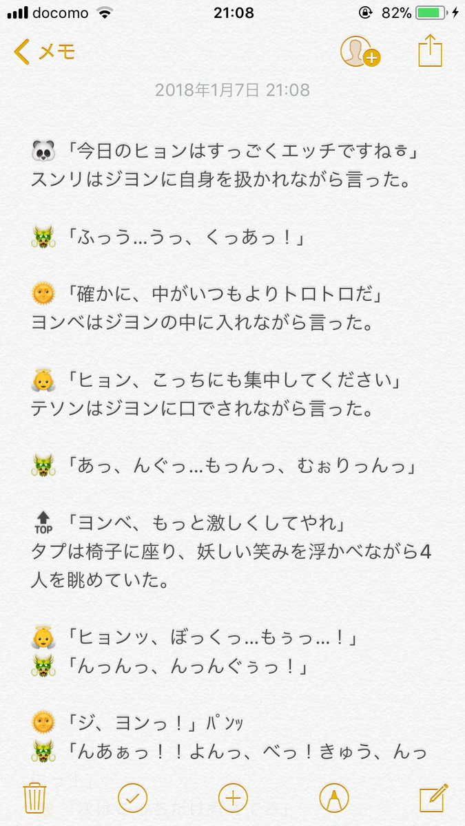 受け 総 Bl 小説