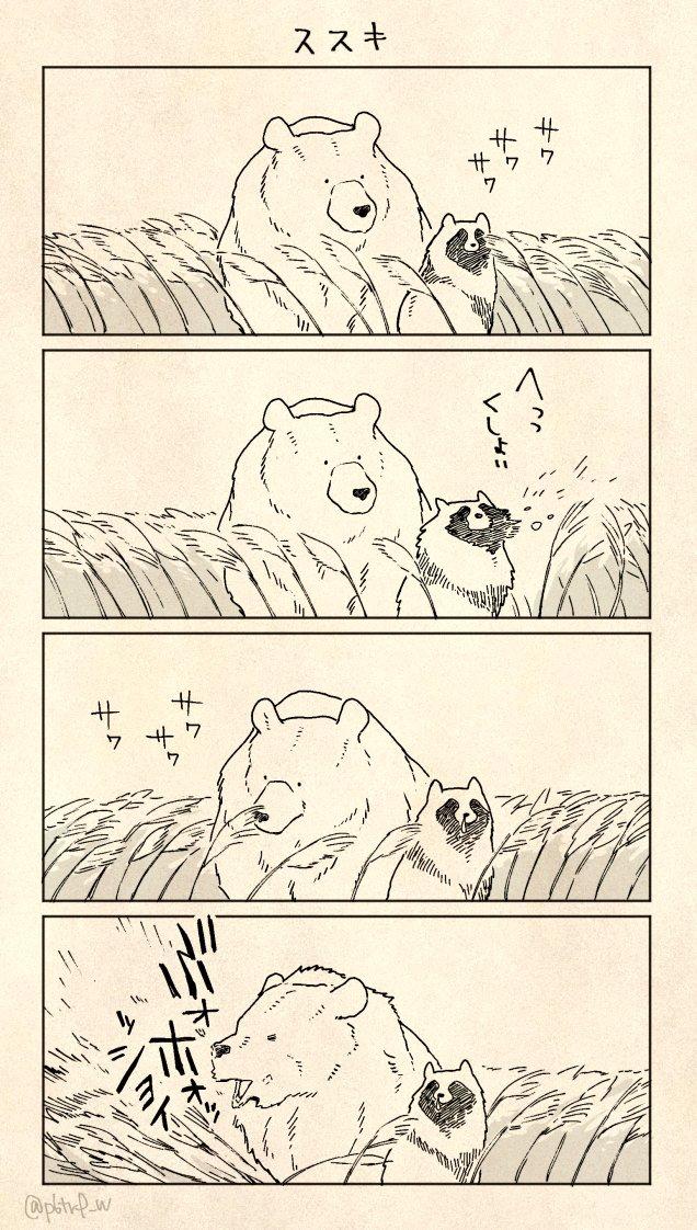 クマとたぬきとツルさんとサギさん