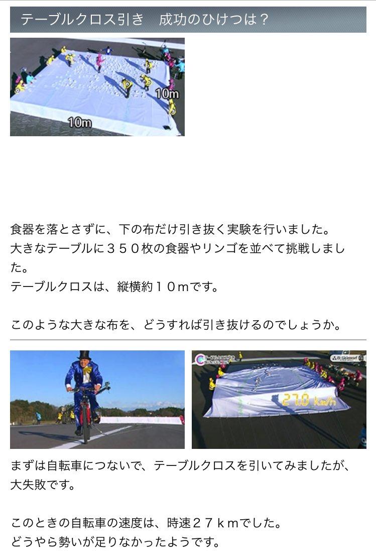 """NHKの科学教養番組がすごいのは、たかだか「慣性の法則」を説明するために10m×10mのクロスに350枚の食器を並べ、しまいにはレースカーまで持ち出してきて時速140km/hで""""クロス引き""""を成功させたりするキチガイぶりなんですよ。Youtuberより明らかに面白い。"""