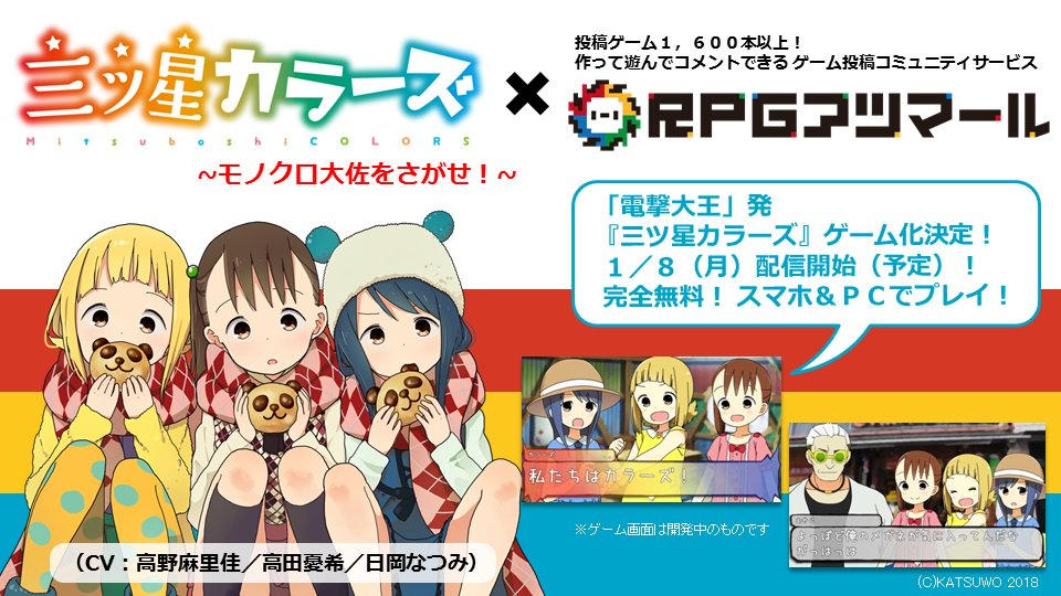 Tvアニメ三ツ星カラーズ公式 On Twitter ゲーム情報 Rpg