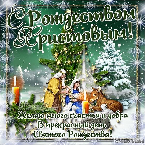 Группу, открытки с рождеством христовым крещением
