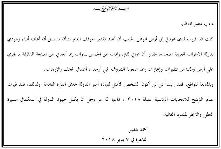 بيان الفريق أحمد شفيق حول الانسحاب من الانتخابات الرئاسية