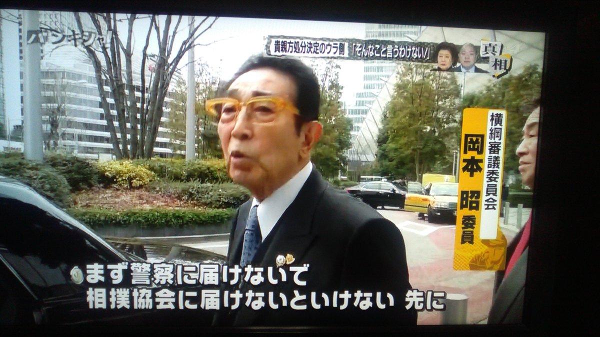 """ま んさく ar Twitter: """"横綱審議委員会_岡本昭委員: 『まず警察に届け ..."""