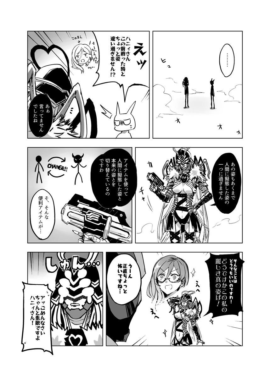 【オリジナル】ヒーロー(♀)と(元)悪の女性幹部の百合漫画その4です、お納めください  #百合