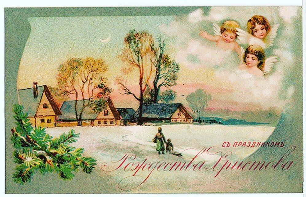 Картинка, открытки с рождеством ретро русские
