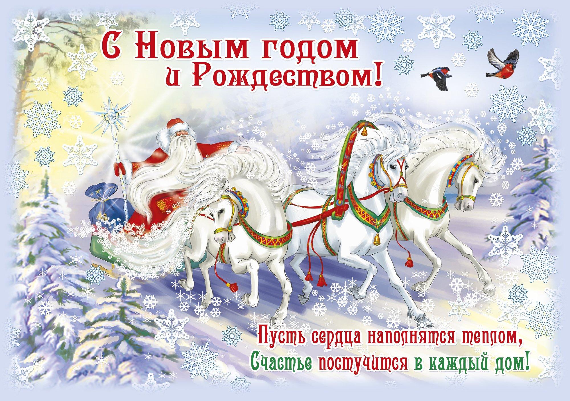 Песни картинки, открытка с пожеланием с новым годом и рождеством