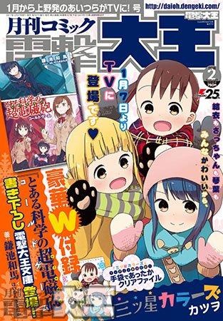本日は「月刊コミック電撃大王2018年2月号」の発売日! 今号の表紙を飾るのは、『三ツ星カラーズ』の結衣&さっちゃん&琴葉! 彼女たちは表紙に登場するときも元気いっぱいです。