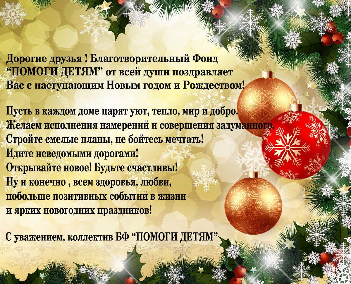 Примите мои искренние поздравления с наступающим новым годом