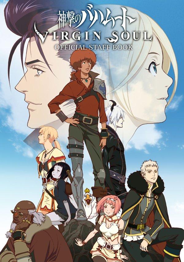 Cygames、アニメ「神撃のバハムートVIRGIN SOUL」のイラスト集を発売決定! 公式通販サイトで予約開始!