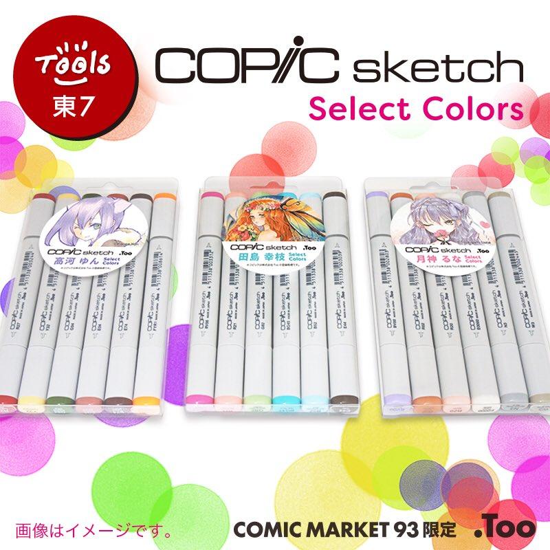 コミケ93限定で、コピックスケッチ高河セレクト6色セット販売なんですけど😄絶対オススメの6色をいれておいたぞー!お絵描きする方は是非!😄