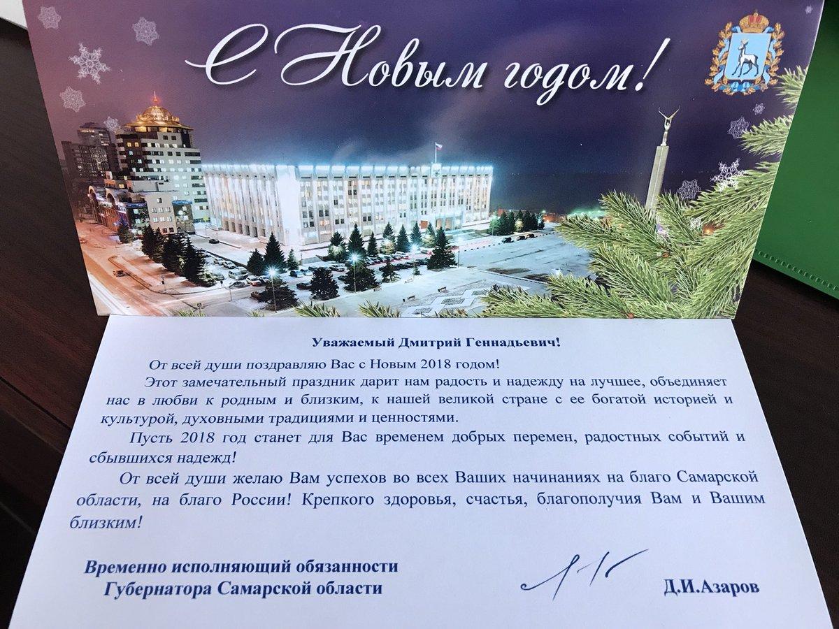 Поздравительные открытки губернатора