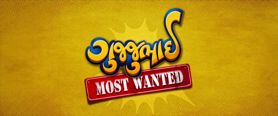 Siddharth and Ishaan Randeria launch trailer of Gujjubhai Most Wanted, announce release date