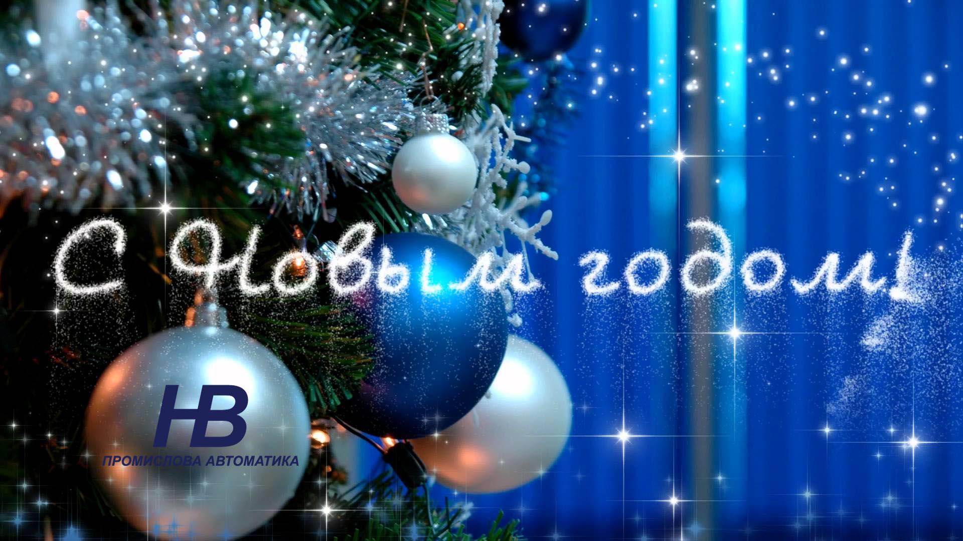Дню, картинки на новый год с надписью