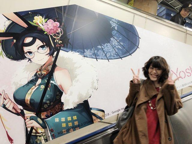 #アズールレーン のおっきい広告見てきました♡ #蒼龍 役のかりんさん(@co_karin_la )と一緒に(*´-`) 秋葉原駅の山手線のエスカレーターのところにありますよ!
