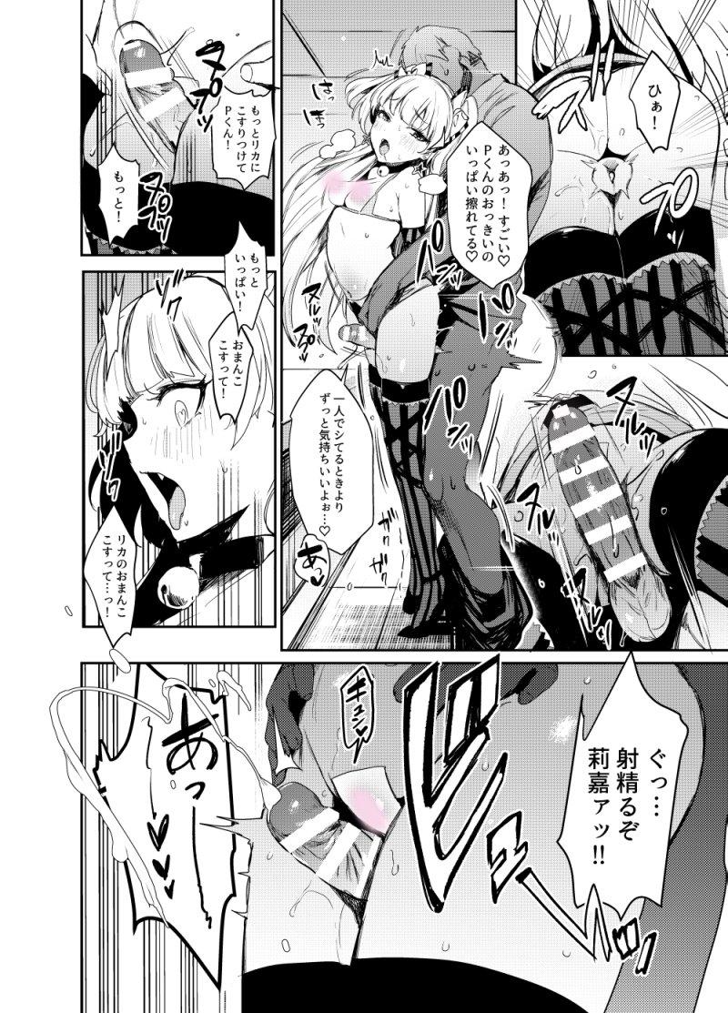 【C93】新刊2「莉嘉ちゃんとシールックス☆」サンプルです!えっちなカリスマちびギャルこと城ヶ崎莉嘉ちゃんと前貼り素股からの中出しいちゃいちゃセックスする本です。