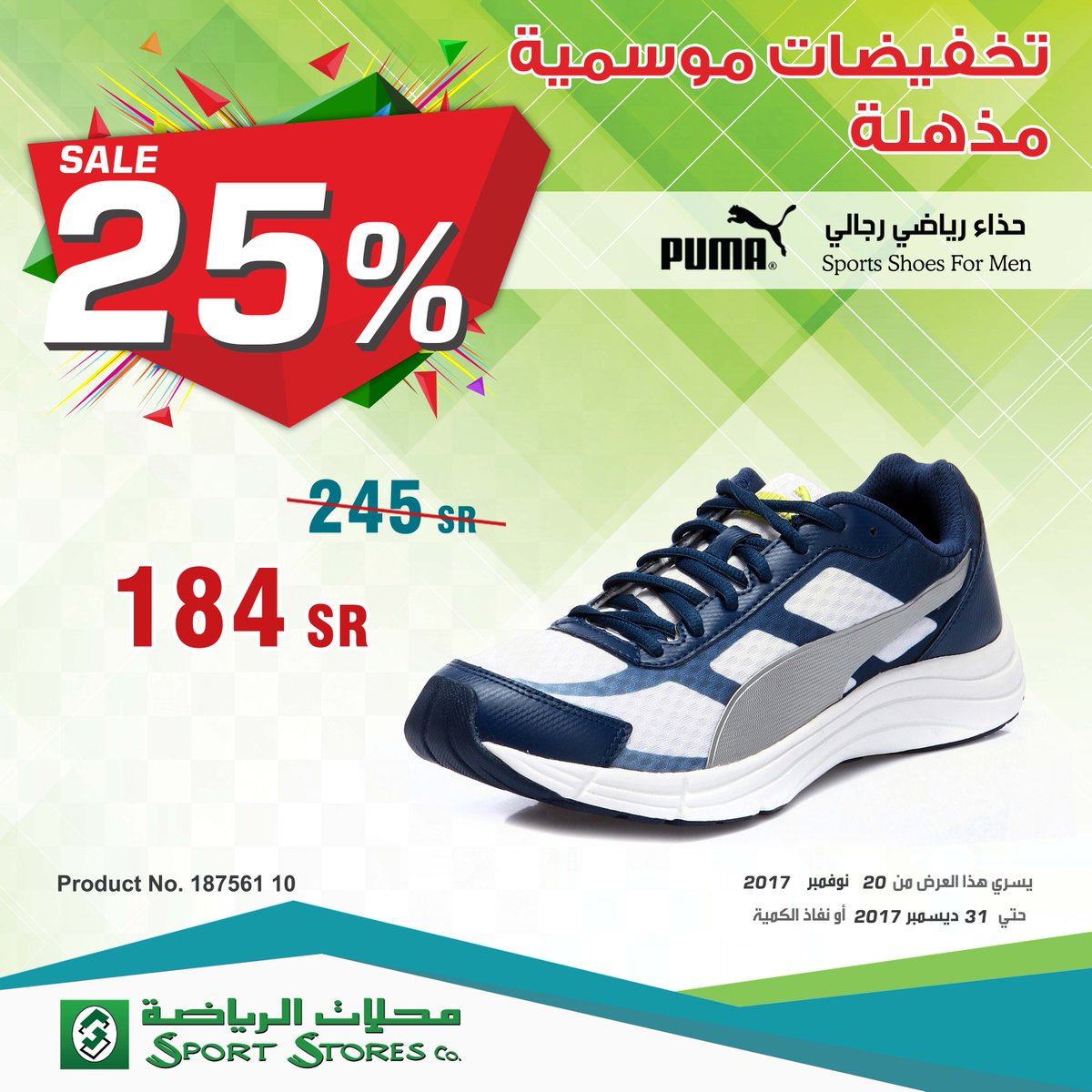 7f04a887a sport stores (@sportstores_sa) | Twitter