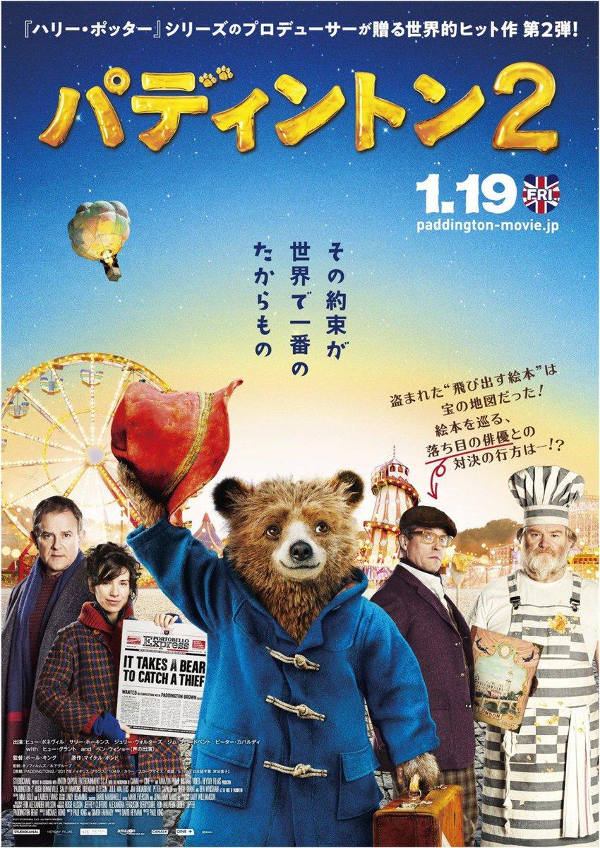 Only Film Media On Twitter New International Poster For Paddington2 2017 Film
