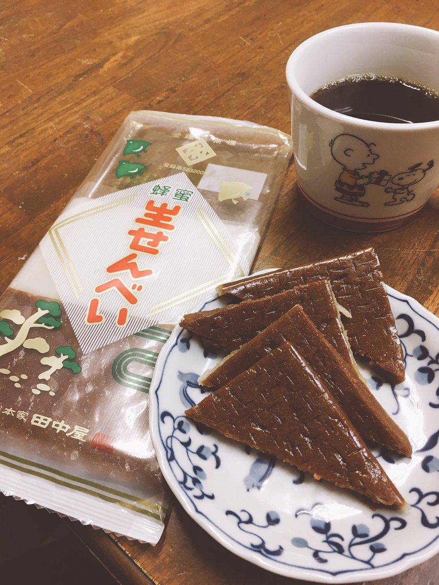 生せんべい!おいしい! (いつものくせでコーヒーいれてしまった) 秋田のみそもちの食感に似てるからパクパク食べちゃう