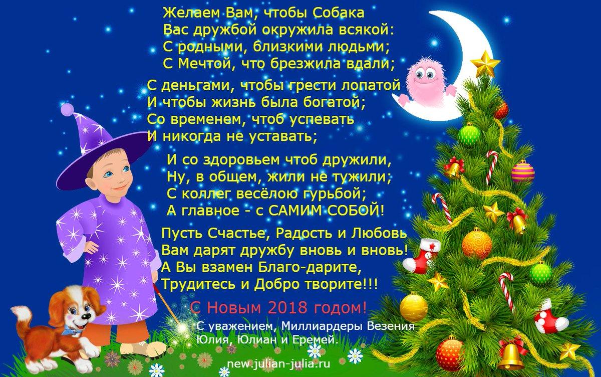 Поздравления для детей к новому году 12-13 лет