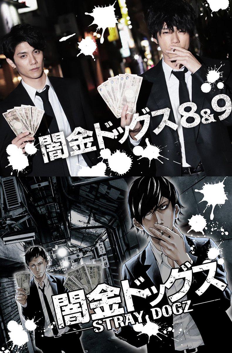 金 10 ヤミ ドッグス