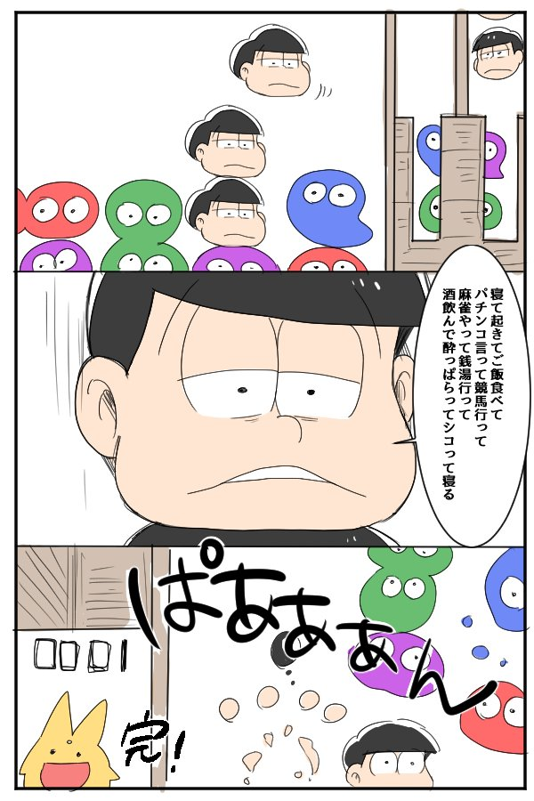 チョロ松ぷよぷよ
