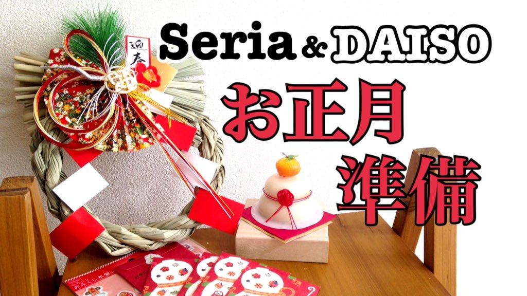 test ツイッターメディア - 明日はいよいよ28日だから しめ縄飾り飾ろう???? #YouTuber #セリア #ダイソー #seria #DAISO #正月飾り #しめ縄 https://t.co/jN2PUK7mxe