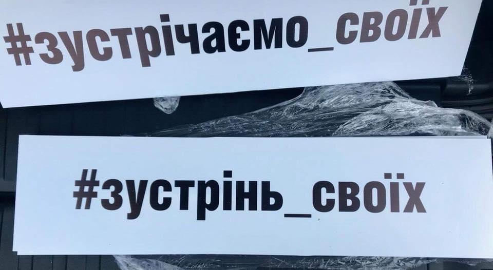 """В аеропорту """"Бориспіль"""" збираються люди для зустрічі звільнених із полону українців - Цензор.НЕТ 3499"""