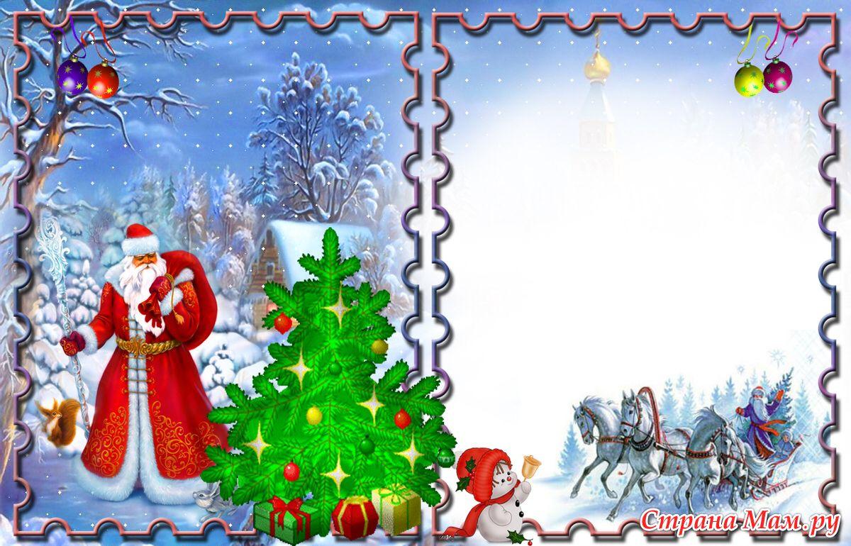 Готовая открытка новогодняя
