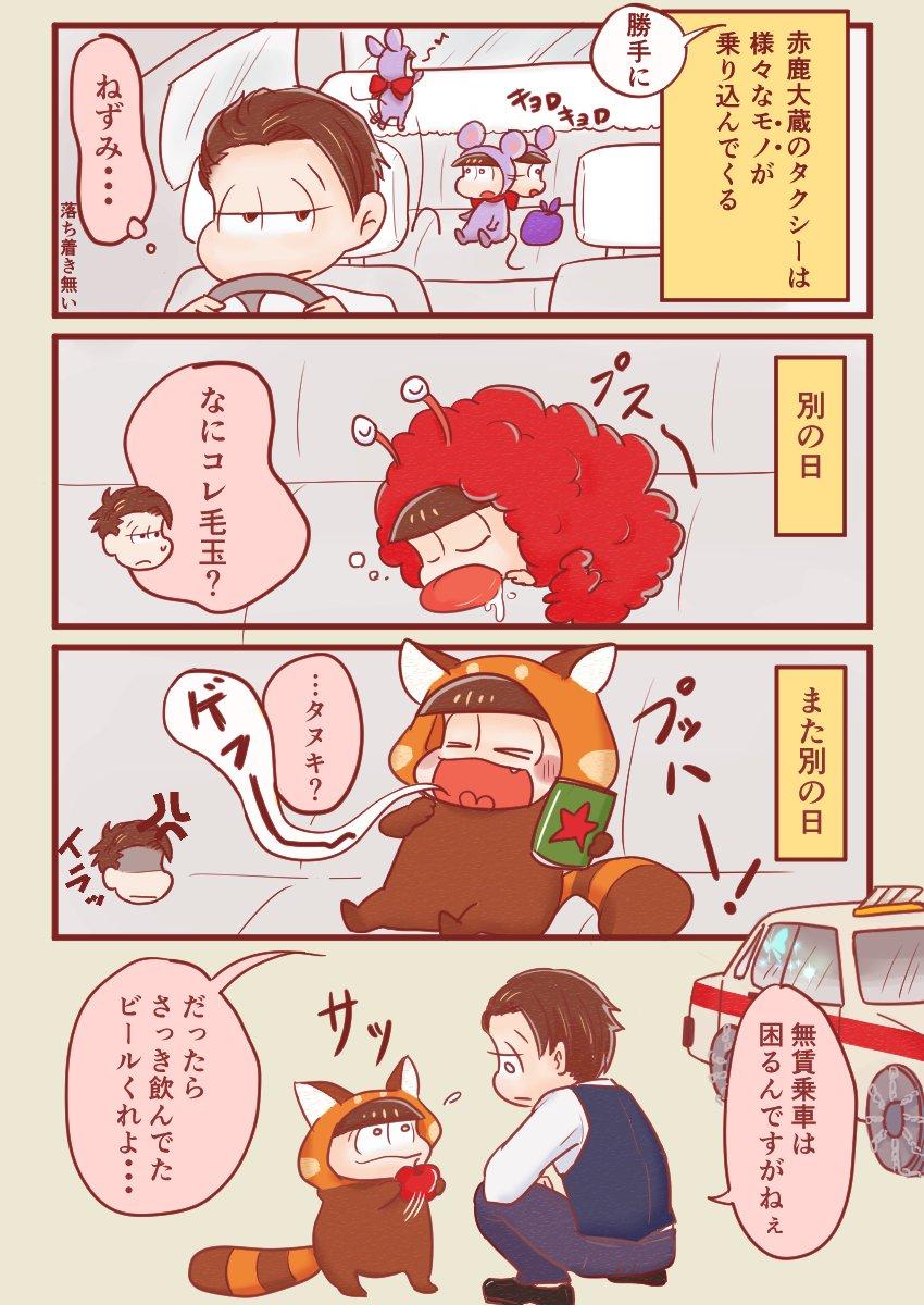 伝奇松/大蔵さんのタクシー
