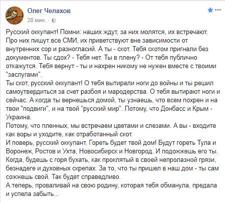 Все освобожденные пленные пройдут медосмотр и реабилитацию, - Ирина Луценко - Цензор.НЕТ 6584