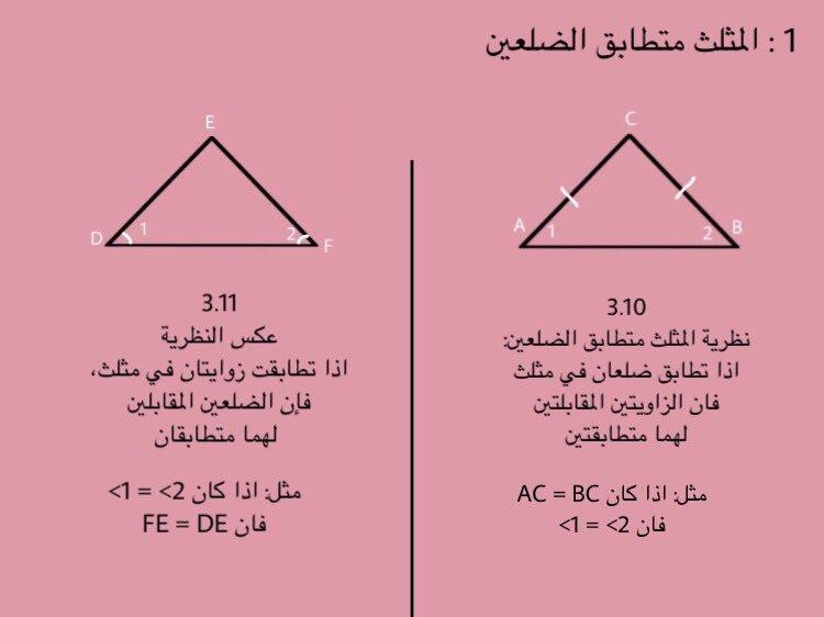 1 1 على تويتر درس 6 3 المثلثات المتطابقة الضلعين و المثلثات متطابقة الأضلاع لمى عبدالله الداود