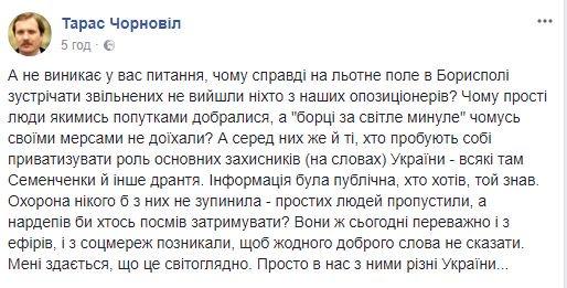 Все освобожденные пленные пройдут медосмотр и реабилитацию, - Ирина Луценко - Цензор.НЕТ 430