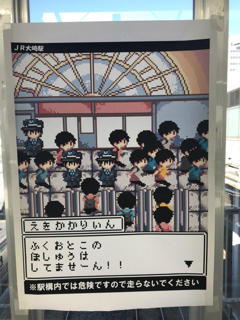 大崎駅、今回も本気の様です。#C93 #cmkpre