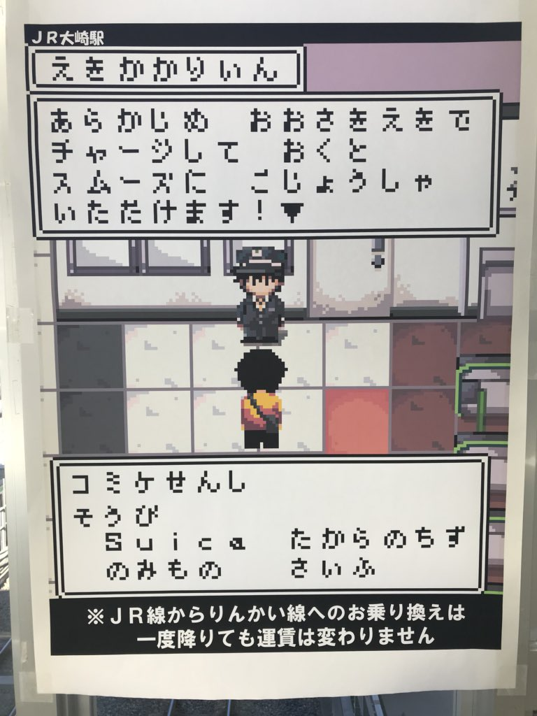 大崎駅は今回もフルスロットルwコミケ利用客に対するマナーポスターに既視感www