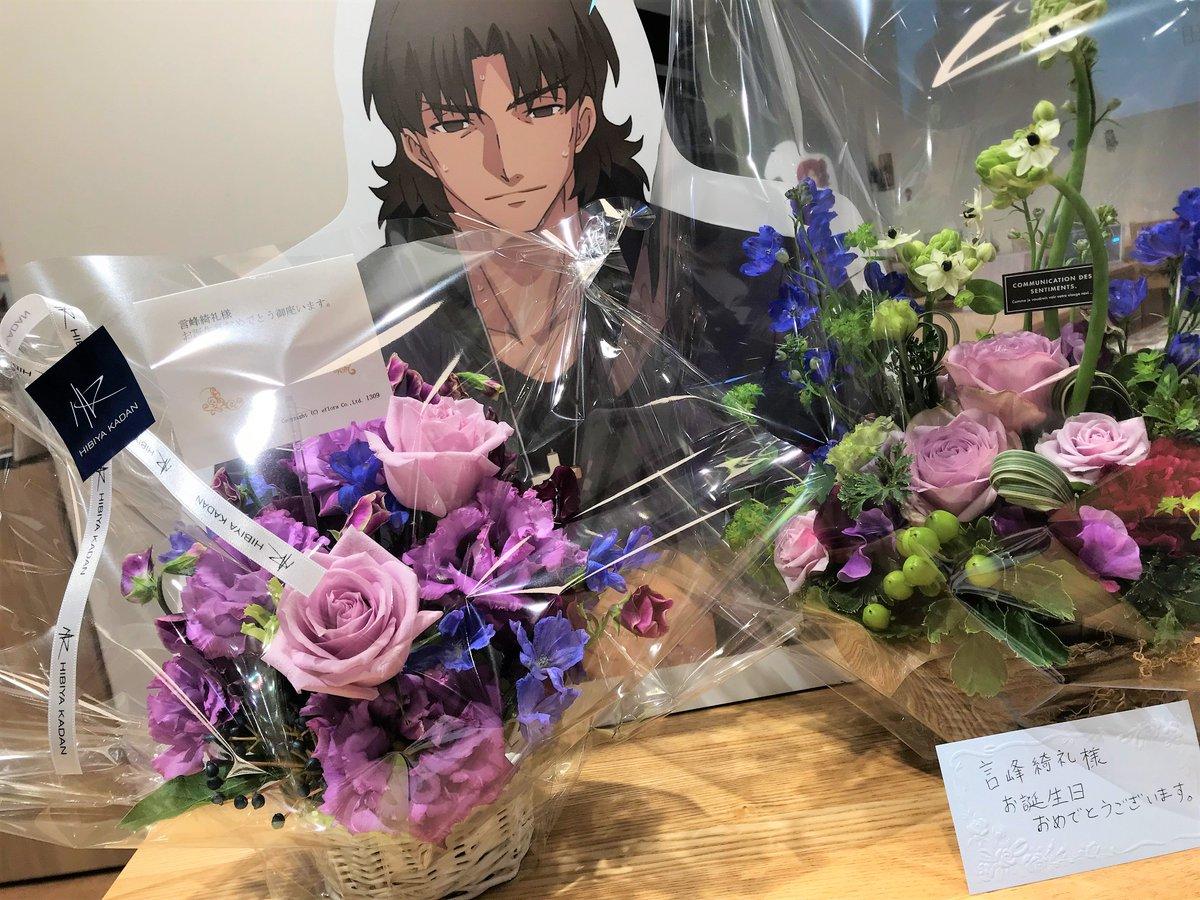 本日は「Fate/stay night」より言峰綺礼のお誕生日です!お客様よりさっそくお祝いのお花をお預かりいたしましたのでご紹介です♪お誕生日おめでとうございます! #マチアソビカフェ北九州
