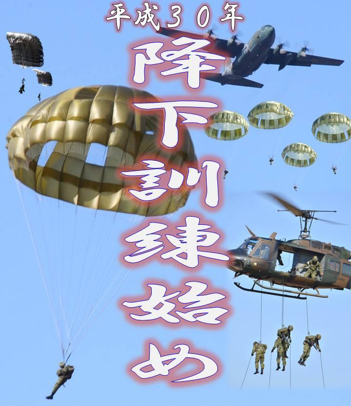 平成30年1月12日(金)、習志野演習場(千葉県)において実施される「平成30年 降下訓練始め」をニコニコ生放送にてライブ中継致します。