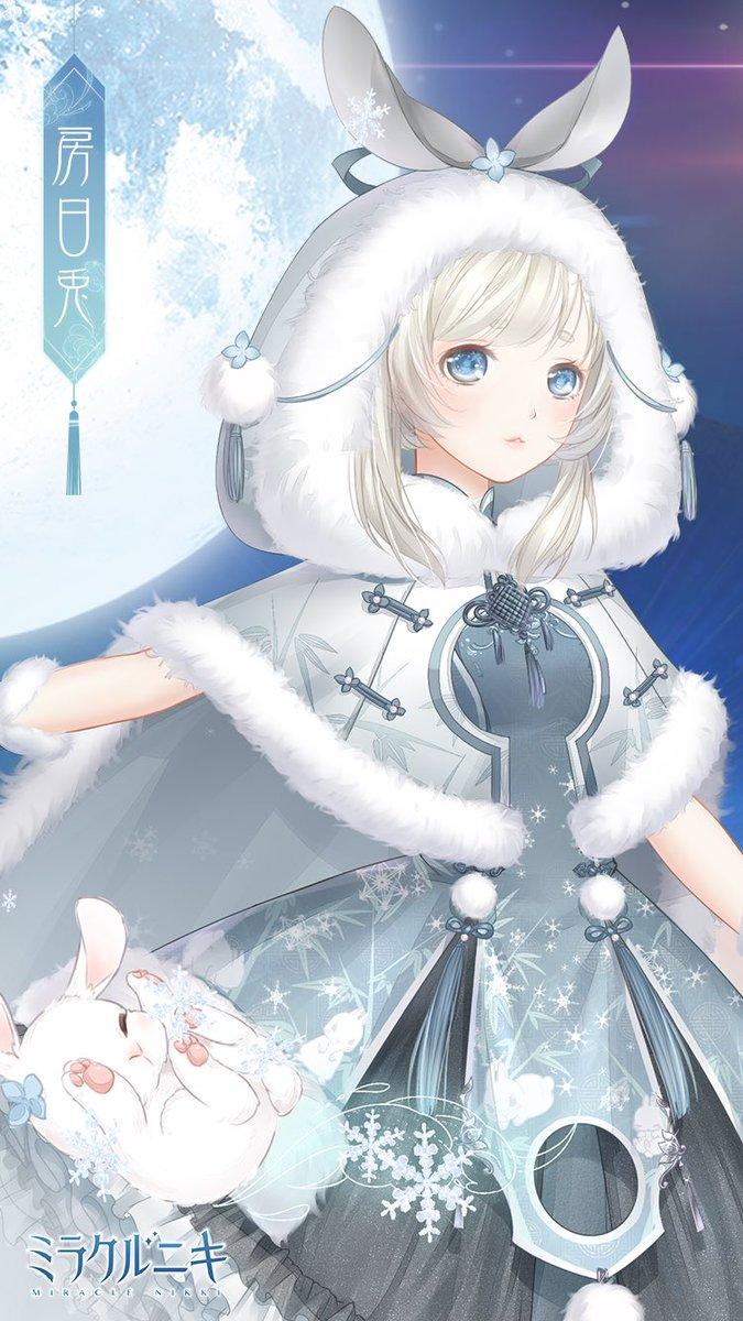房宿は氷を白兎に変え、 リンロンと名付けた。 この兎は氷や雪を食べるので 房宿は白銀の雪の幻を出してあげた。 #ミラクルニキ