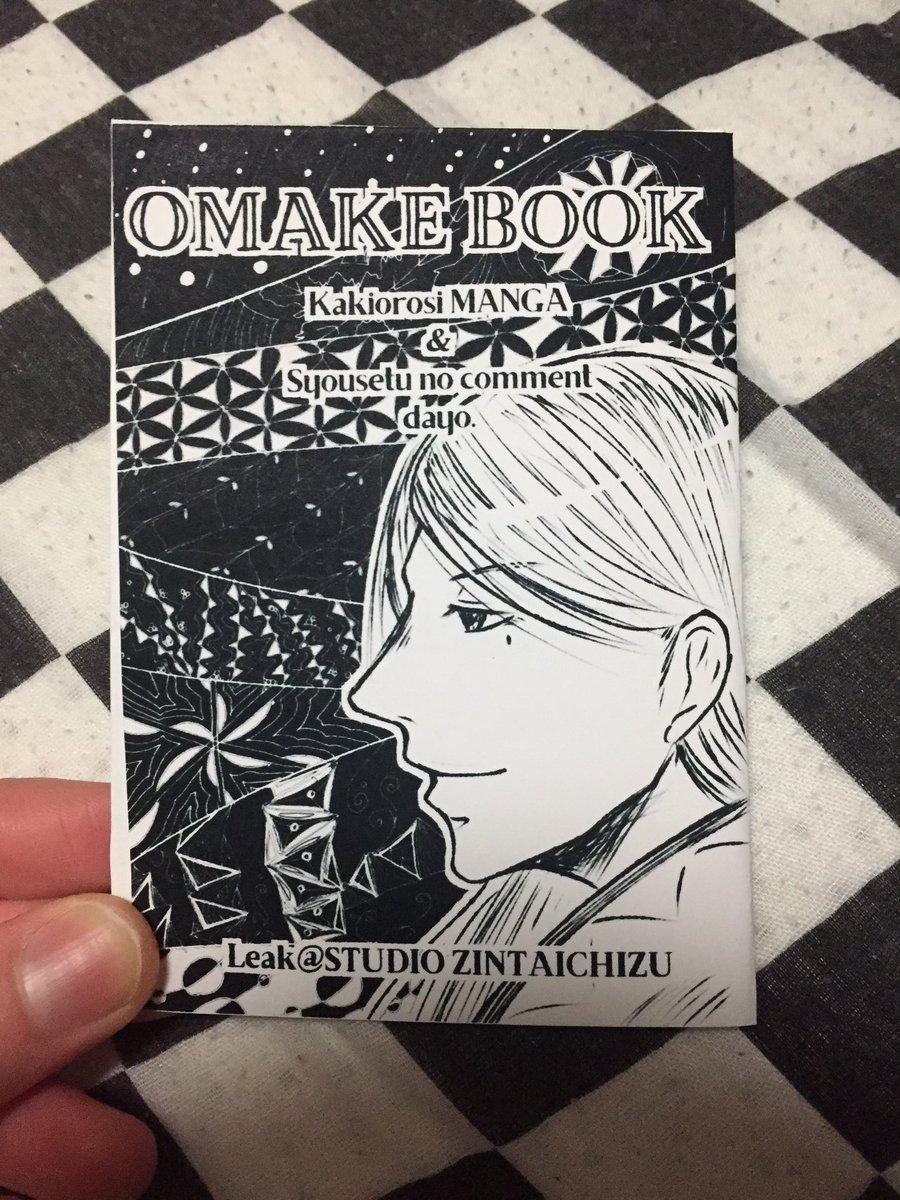 小説再録集の通販、来月8日から開始したいと思います。片手で数えるほどしか刷ってませんが…。 書き下ろし漫画と作品コメントを載せたミニ折本等オマケが色々付いてきます。
