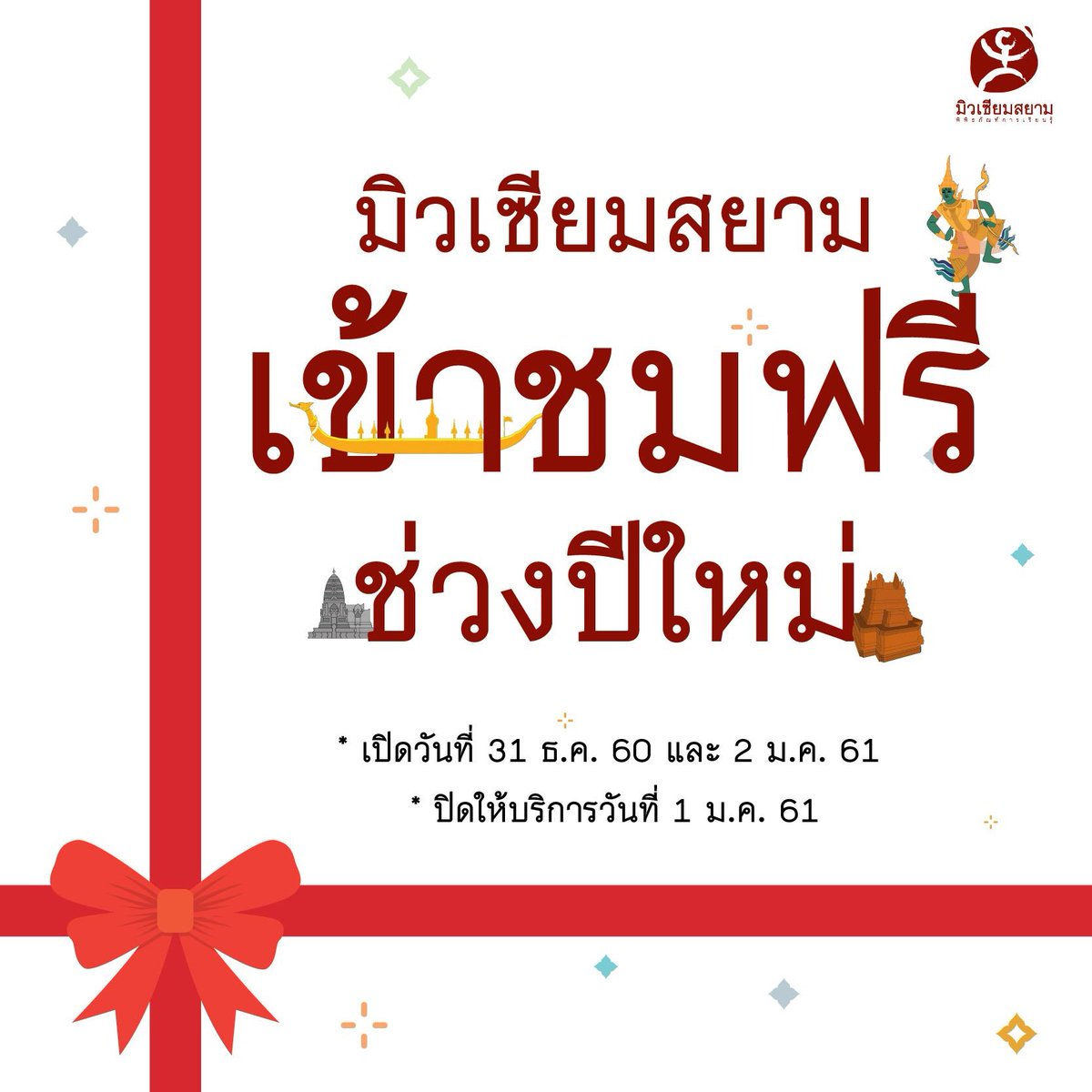Richard barrow in thailand on twitter museum siam is free for richard barrow in thailand on twitter museum siam is free for everyone on 31 december and 2 january the museum is closed on 1 january kristyandbryce Choice Image