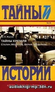 Скачать аудиокнигу путинская клептократия кто владеет россией