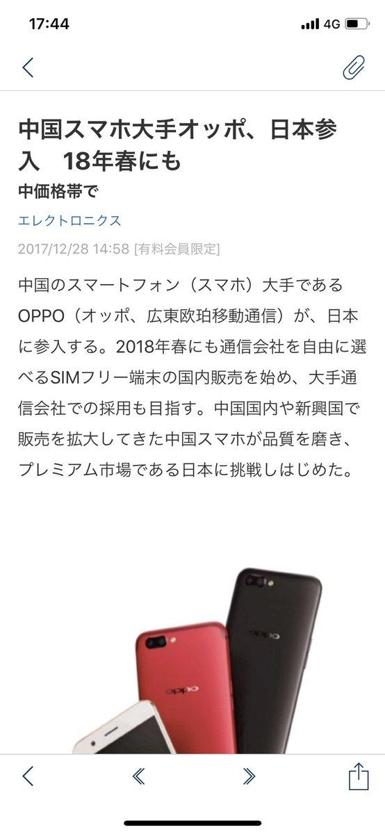 日経に出ていたoppoの日本進出。イメキャラは杨幂でっす!